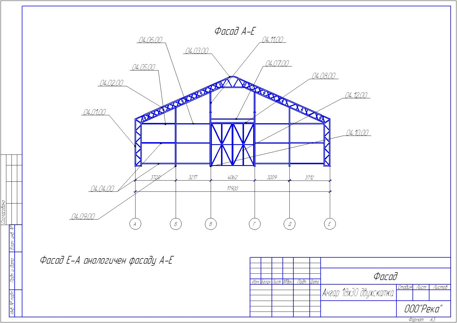 Схемы расчета металлоконструкций